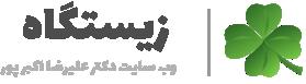 زیستگاه  وب سایت دکتر علیرضا اکبرپور